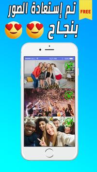 إستعادة الصور والفيديوهات المحذوفة بسهولة screenshot 3
