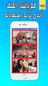إستعادة الصور والفيديوهات المحذوفة بسهولة screenshot 5