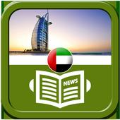 أخبار الامارات icon