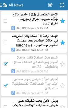 أخبار الامارات apk screenshot