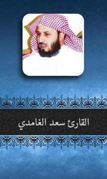القرآن الكريم - سعد الغامدي poster