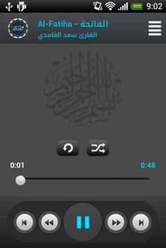 القرآن الكريم - سعد الغامدي screenshot 1