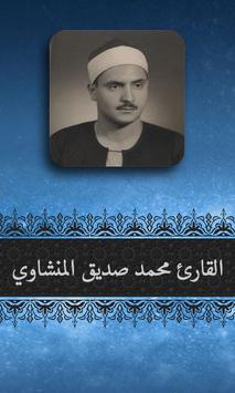 القرآن الكريم - صديق المنشاوي poster