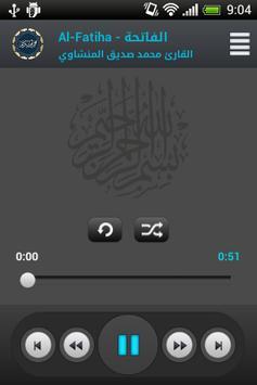 القرآن الكريم - صديق المنشاوي screenshot 1