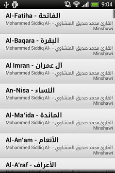 القرآن الكريم - صديق المنشاوي screenshot 2