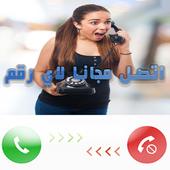 اتصل مجانا باي رقم icon