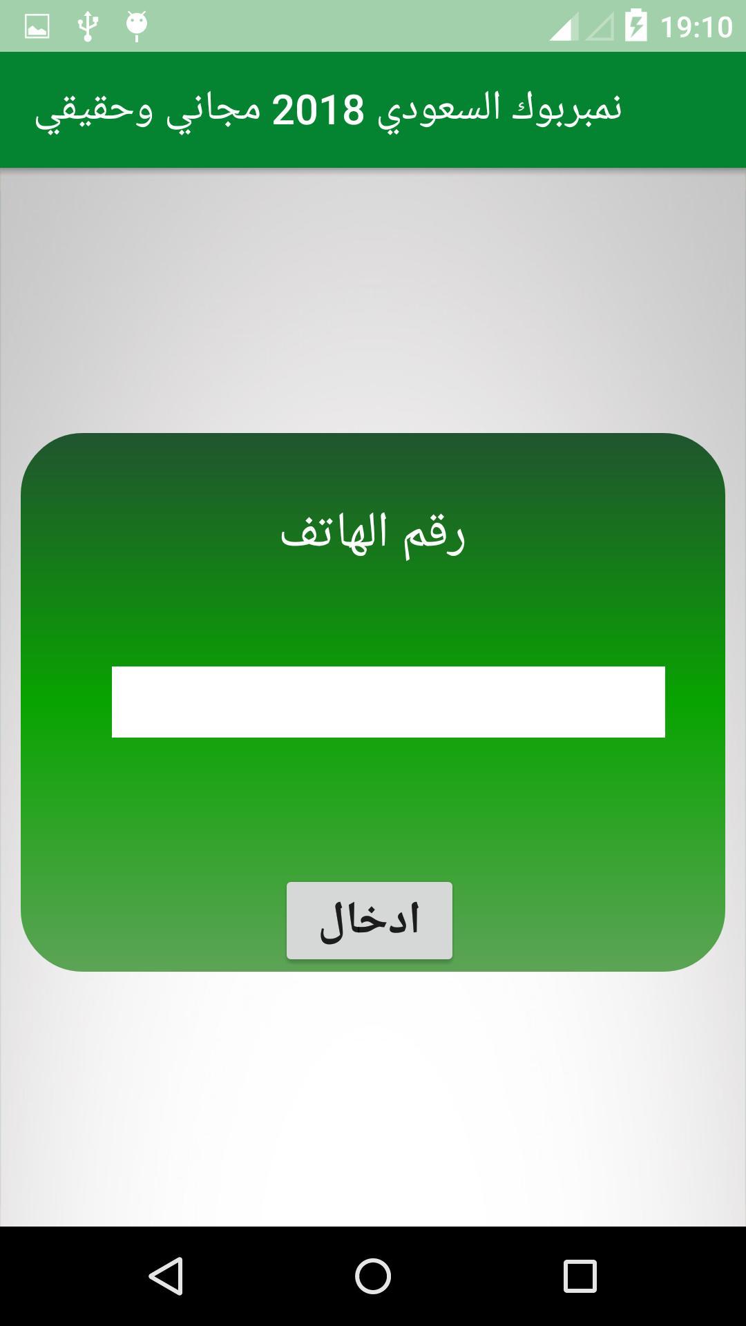 نمبر بوك البحث عن اسم و رقم المتصل For Android Apk Download