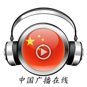 Best Radio PRC : China Radio Online icon