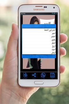 اكتب اسمك على الصورة الرمزيات screenshot 4