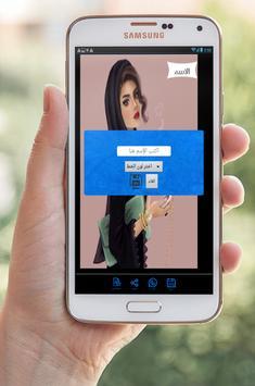 اكتب اسمك على الصورة الرمزيات screenshot 2
