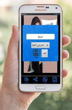 اكتب اسمك على الصورة الرمزيات screenshot 3