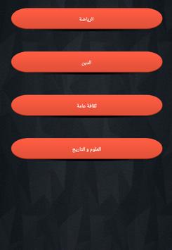 لعبة الأسئلة الرياضية 2016 apk screenshot