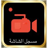 مسجل الشاشة icon