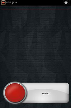 مسجل الشاشة apk screenshot
