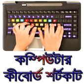 কম্পিউটার কীবোর্ড শর্টকাট icon