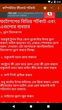 কম্পিউটার কীবোর্ড শর্টকাট apk screenshot