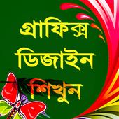 গ্রাফিক্স ডিজাইন শিখুন icon