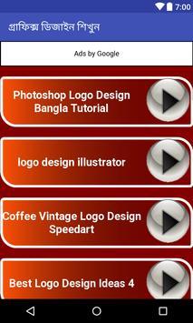 গ্রাফিক্স ডিজাইন শিখুন screenshot 3
