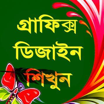 গ্রাফিক্স ডিজাইন শিখুন poster