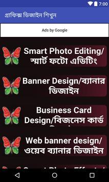 গ্রাফিক্স ডিজাইন শিখুন screenshot 1
