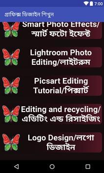 গ্রাফিক্স ডিজাইন শিখুন screenshot 2