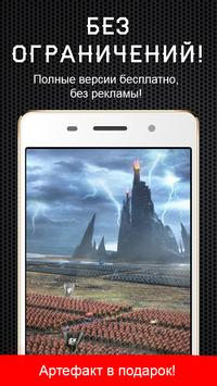 Игры стратегии без интернета apk screenshot