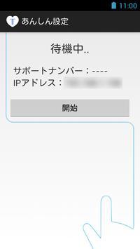 あんしん設定 TONE(1st Lot)専用 apk screenshot