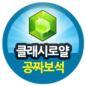 클래시로얄 공짜보석충전소 icon