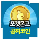 공짜코인충전소 - 포켓몬고 icon