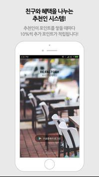 공짜코인충전소 - 포켓몬고 apk screenshot