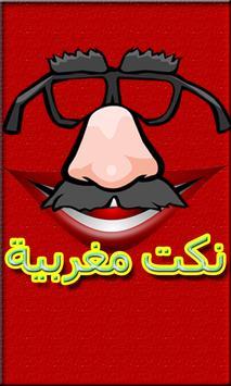 نكت مغربية رائعة 2015 poster