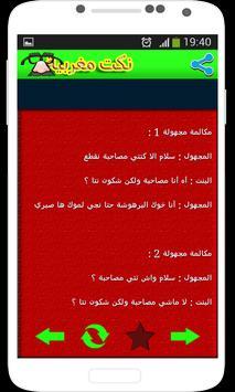 نكت مغربية رائعة 2015 apk screenshot