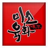 미소육화 icon