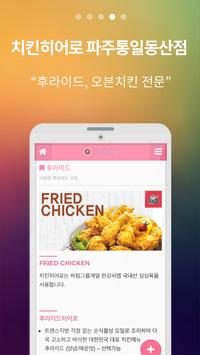 치킨히어로 screenshot 3