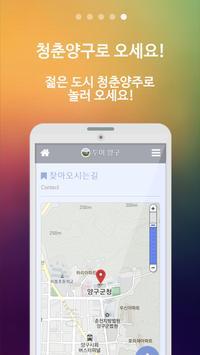 투어양구 apk screenshot