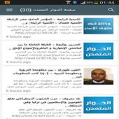 حرية الرأي - مقالات icon
