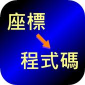 CNC Lathe Auxiliary icon