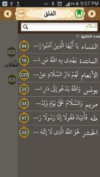 Golden Quran apk screenshot