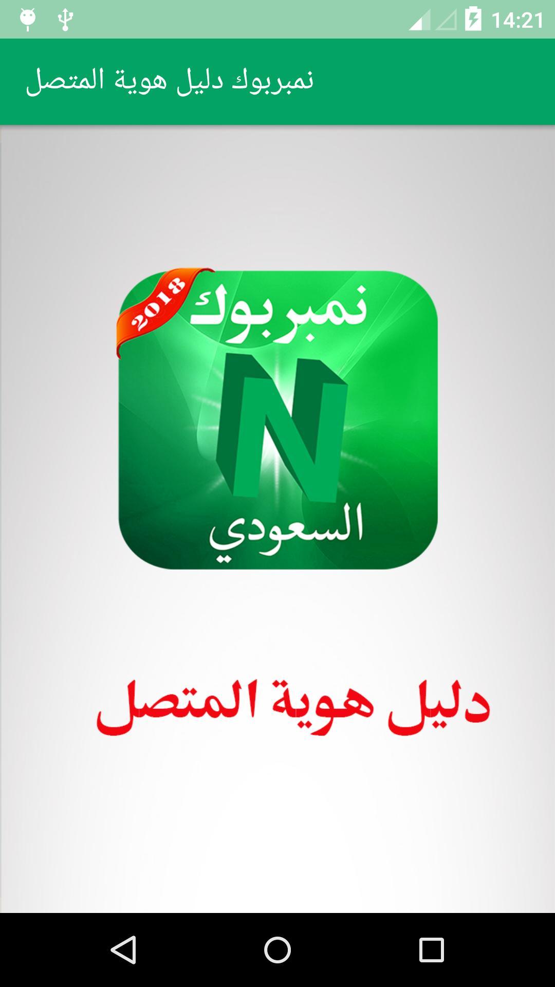 نمبربوك السعودي Number Book For Android Apk Download