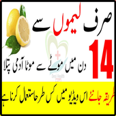 14 Din Main Wazn Kam Karyn | weight loss tips icon