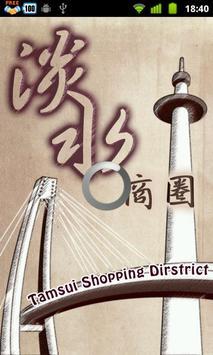 淡水商圈(平板) poster