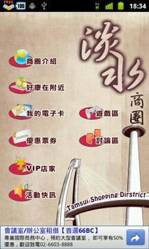 淡水商圈(平板) apk screenshot