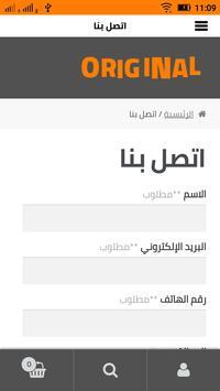 أوريجينال apk screenshot
