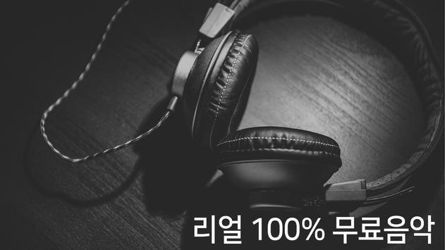 무료음악 - 뮤직비디오 poster