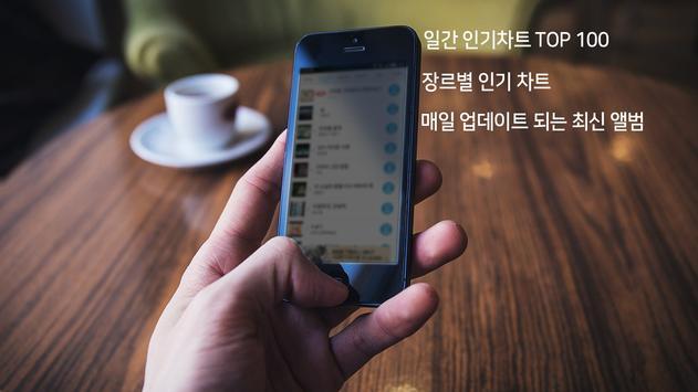 무료음악 - 뮤직비디오 apk screenshot