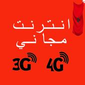 Free Maroc 3G/4G PRANK icon