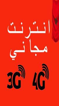 Free Maroc 3G/4G PRANK poster
