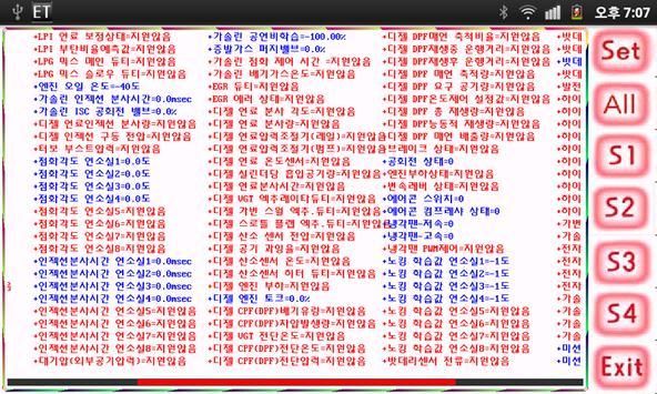 FreeOBD (KOBD,OBD2,게이지) apk screenshot