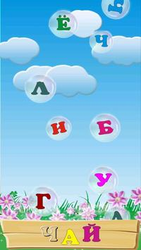 ABC Bubbles - Russian screenshot 4