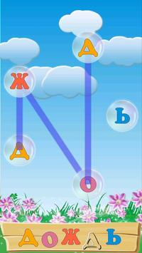 ABC Bubbles - Russian screenshot 3